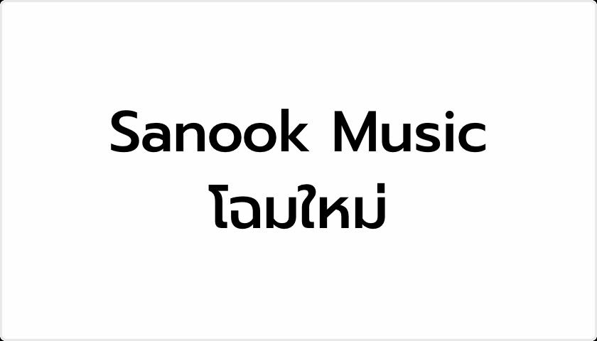 Sanook Music โฉมใหม่