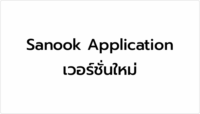 Sanook Application เวอร์ชั่นใหม่