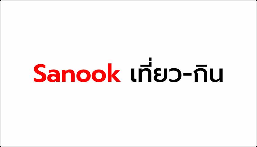Sanook เที่ยว-กิน