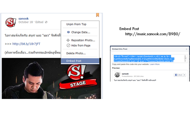 Facebook เปิดการใช้งาน Embed Post เพื่อนำข้อความที่โพสต์ใน Facebook มาแสดงบนหน้าเว็บไซต์