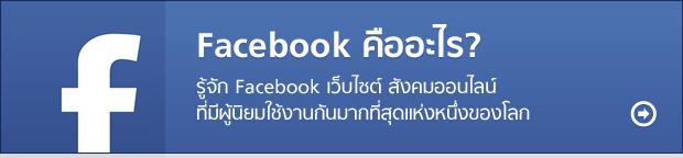 Facebook คืออะไร?