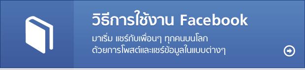 วิธีการใช้งาน Facebook