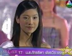 ก็นานแล้วนะ แตงโม สมัยประกวดมิสทีนไทยแลนด์
