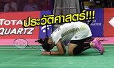 กระหึ่มโลก! สาวไทย ตบ จีน คว่ำ 3-2 ทะลุชิงแบดฯอูเบอร์คัพครั้งแรก