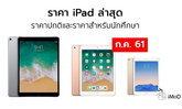 ราคา iPad Pro, iPad 9.7 และ iPad mini ล่าสุดจาก Apple ประจำเดือน กรกฎาคม 61