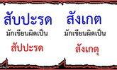 """100 """"คำที่มักเขียนผิดในภาษาไทย"""" มีคำอะไรบ้าง แล้วต้องเขียนอย่างไร มาดูกันเลย"""