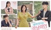 ซีรีส์ฮอต My ID is Gangnam Beauty กำลังจะลงจอทีวีไทย