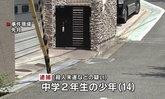 เด็กญี่ปุ่นอายุ 14 สารภาพแทงคนส่งหนังสือพิมพ์ แค่ระบายความเครียด