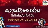 ดวงความรักของคนทั้ง 7 วันเกิด ประจำวันที่ 20 - 26 ม.ค. 2562