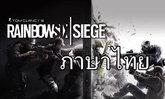 หลุดหรือจงใจ Rainbow Six Siege มี ภาษาไทย ในเกมอย่างเป็นทางการ