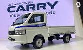 เปิดตัว All-new Suzuki Carry กระบะที่เป็นมากกว่ากระบะ เคาะราคาที่ 3.85 แสน
