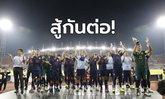 โปรแกรมที่เหลืออีก 5 นัดของทีมชาติไทย คัดบอลโลก 2022 โซนเอเชีย รอบสอง