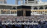 โควิด-19: ซาอุดีอาระเบีย แบนศาสนิกต่างชาติทั้งหมดเยี่ยมสถานที่ศักดิ์สิทธิ์ หวั่นซ้ำรอยอิหร่าน