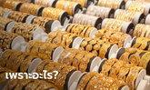เฉลยสาเหตุที่ราคาทองในประเทศวันนี้ผันผวนหนัก ปรับราคามากกว่า 40 ครั้ง