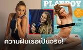 """สุดฮือฮา! """"เอเลน่า"""" เงือกสาวเยอรมนีนักกีฬาพิการคนแรกได้ขึ้นปก Playboy (ภาพ)"""