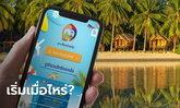 ลงทะเบียน www.เราเที่ยวด้วยกัน.com เปิดให้ชิงส่วนลดที่พัก-เที่ยว-เดินทาง ตอนไหน