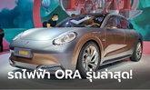 ORA Lightning Cat 2021 ใหม่ รถไฟฟ้าตัวแรงทำอัตราเร่ง 0-100 กม./ชม. แค่ 3.8 วินาที