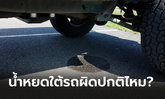 น้ำแอร์หยดใต้ท้องรถแสดงว่าผิดปกติหรือไม่?