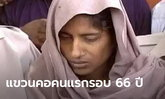 อินเดียจ่อแขวนคอหญิงคนแรกรอบ 66 ปี เหตุฆ่าญาติดับ 7 ศพ ฉุนกีดกันแต่งงานกับคนรัก