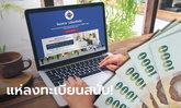 ยอดลงทะเบียน www.ม33เรารักกัน.com เฉียด 8 ล้านราย ย้ำหมดเขต 7 มี.ค. 64