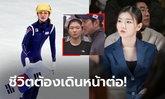 """ฟ้าหลังฝน! ปัจจุบันของ """"ชิม ซอก-ฮี"""" ไอซ์สเก็ตแชมป์โลกที่เคยถูกโค้ชข่มขืน (ภาพ)"""