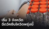 ประเดิม 3 จังหวัด เริ่มฉีดวัคซีนโควิด-19 พรุ่งนี้