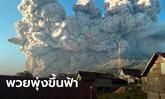 ภูเขาไฟซินาบุง เกาะสุมาตรา ปะทุอีก! พุ่งควันเถ้าถ่านขึ้นฟ้าสูง 5 กิโลเมตร