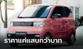 เปิดสเปก Hongguang MINI EV รถไฟฟ้าขายดีที่จีนราคาแค่ 130,000 บาท!