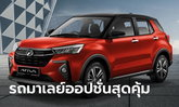 Perodua Ativa 2021 ใหม่ เอสยูวีมาเลเซียออปชั่นแน่นราคาเริ่มแค่ 4.6 แสนบาท