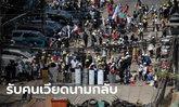 เวียดนามส่ง 2 เที่ยวบิน รับประชาชนออกจากเมียนมา หลังเกิดวิกฤตการเมือง