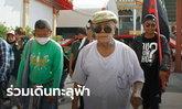 ส. ศิวรักษ์ ร่วมขบวนเดินทะลุฟ้าขณะผ่านปทุมธานี ลั่นการต่อสู้ด้วยสันติจะชนะทรราช