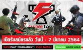 โอกาสสุดท้าย! สมัครร่วมแข่งขัน Superplay Tournament Community SS1