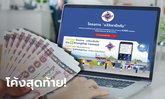 www.ม33เรารักกัน.com ปิดลงทะเบียนภายในวันที่ 7 มี.ค. 64