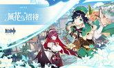 Genshin Impact เผยข้อมูลแพทช์ 1.4 พร้อมตัวละครใหม่ โรซาเรีย