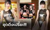 """วันนี้ของ """"โอสึกะ บิรุ"""" อดีตริงเกิร์ลสาวเจ้าสังเวียนศึก K-1 KHAOS (ภาพ)"""