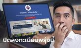 เตือน! ลงทะเบียน www.ม33เรารักกัน.com หมดเขตภายในวันพรุ่งนี้