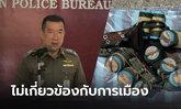 ตำรวจส่งชายพกไปป์บอมบ์ 18 ลูก ตรวจวิกลจริตหรือไม่