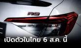 ทีเซอร์ All-new Honda Civic RS 2021 ใหม่ ก่อนเปิดตัวจริงในไทย 6 สิงหาคมนี้