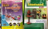 รวมผลงาน หนังสือเรียนสะท้อนสังคมไทย เห็นแล้วอยากได้มาอ่านสักเล่มสองเล่ม