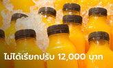 """สรรพสามิตแจงดราม่า """"น้ำส้ม"""" ผลิตไม่ได้มาตรฐาน-ไม่เสียภาษี ยันไม่ได้เรียกเก็บ 12,000 บาท"""