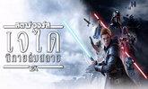 MOD แปลภาษาไทย Star Wars Jedi: Fallen Order แจกฟรี!