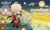 Genshin Impact เผยมินิเกมแจกไอเทมตัวใหม่ พร้อมแผนที่อินาสึมะ