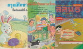 ย้อนวัยนักเรียนยุค 90 จำกันได้ไหม หนังสือเรียน สปช. สลน. กพอ. มานี มานะ ปิติ ชูใจ