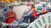 วิธีลงทะเบียนจองคิวเยียวยาแท็กซี่-วินมอเตอร์ไซค์ รับเงินสูงสุด 10,000 บาท เช็คได้ที่นี่