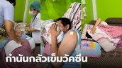 หมดกันกำนัน เปิดคลิปฮา กำนันกลัวเข็มไม่ยอมฉีดวัคซีน ภรรยาเชิญหมอมาจัดการถึงบ้าน
