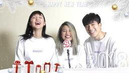 ผู้กำกับและนักแสดงจากเรื่อง Shoot! I Love You ร่วมส่งความสุขปี 2018