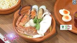 """ปากม้า How to """"ขนมจีนหม้อดิน โคตรทะเล"""" เจ้าแรก ตลาดนกฮูก"""