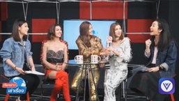 เรียงข่าวเล่าเรื่อง พบกับสาวๆจาก The Face Thailand Season4 All Stars