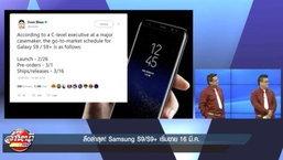 ลือล่าสุด Samsung S9 และ S9+ เริ่มขาย 16 มี.ค.