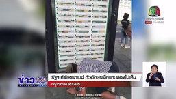 รัฐฯ ทำป้ายรถเมล์ 2 ภาษา ตัวอักษรเล็กแทบมองไม่เห็น